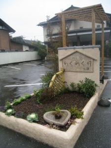 駐車場の一画の小さな花壇スペースです。
