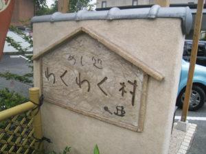 瓦をのせて和風に… 看板はモルタル造形で作っています