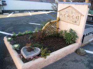 正面は花壇… これから店のスタッフさんが色々と植えていくでしょう