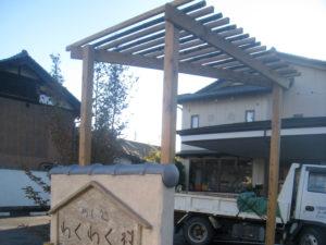 変形のパーゴラというか、藤棚というか… 良く見ると竹材を組み込んでいます