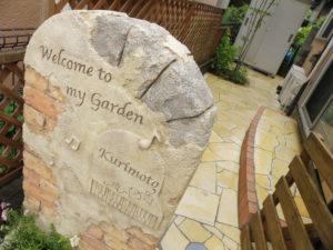 モルタル造形の門袖 と 天然石乱貼りの中庭