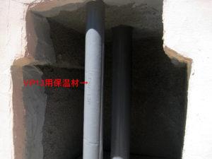 給水管には、保温材を巻くことを おすすめします