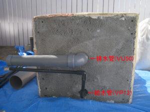 ④設置する立水栓の底面に給排水配管をしておきます