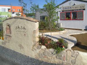 モルタル造形の壁には、店名の「ふわふわベーカリーカフェ」のロゴマークを…